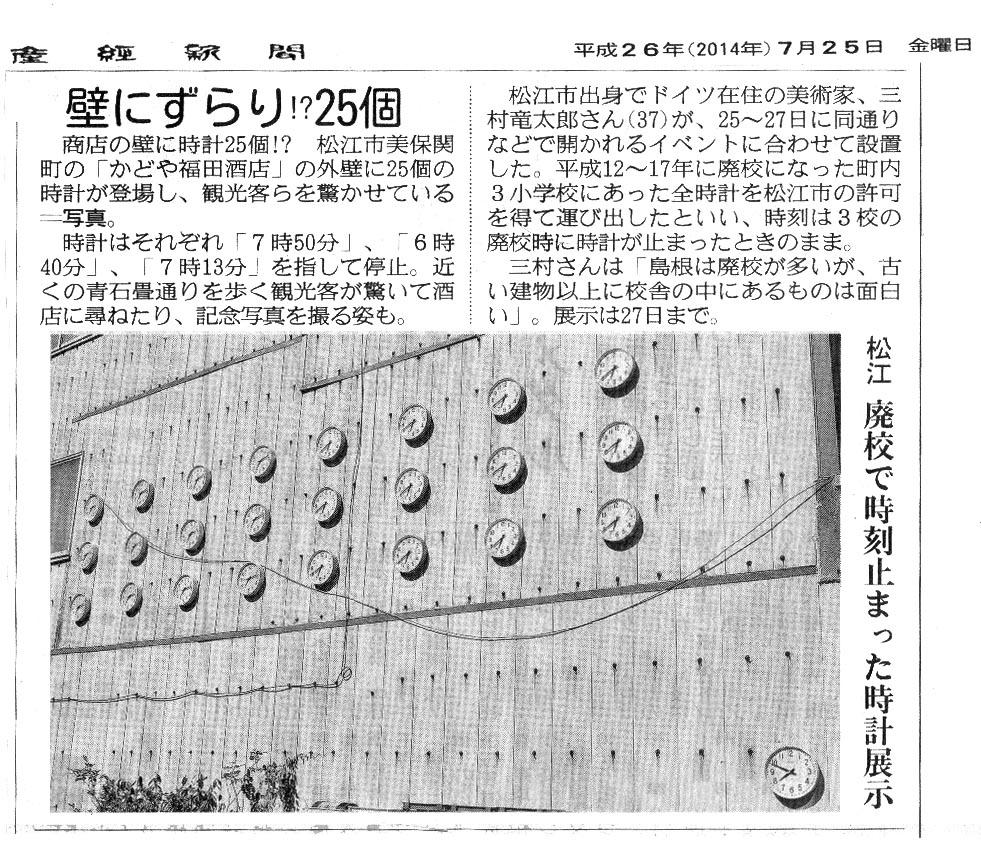 はいまーと記事_2014-07-25産経